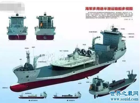 【图】中国第一大半潜船新光华下水,能装载航母的超级货船