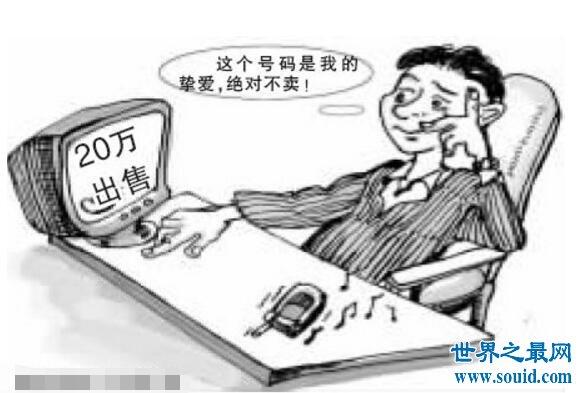 【图】手机号1366666666售价450万,属于国民老公王思聪