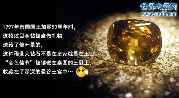 【图】世界上最大的钻石并不是非洲之星,而是金色陛下